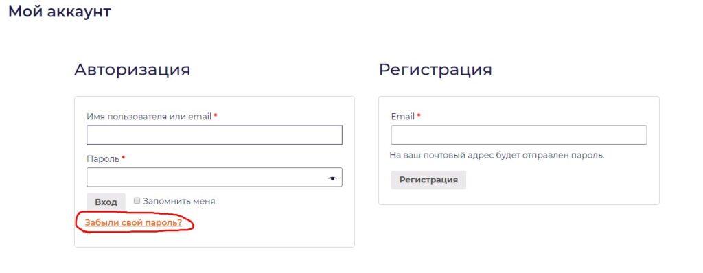 Зміна пароля крок 1