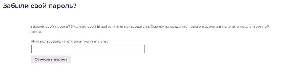 Зміна пароля крок 3