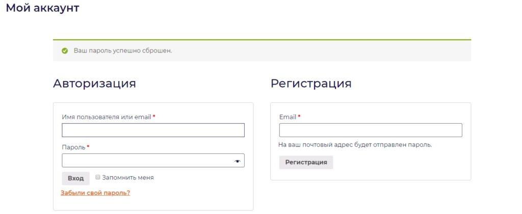 Зміна пароля крок 7